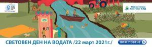 Световен ден на водата 2