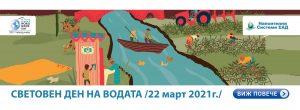 Световен ден на водата 2 1920x710-